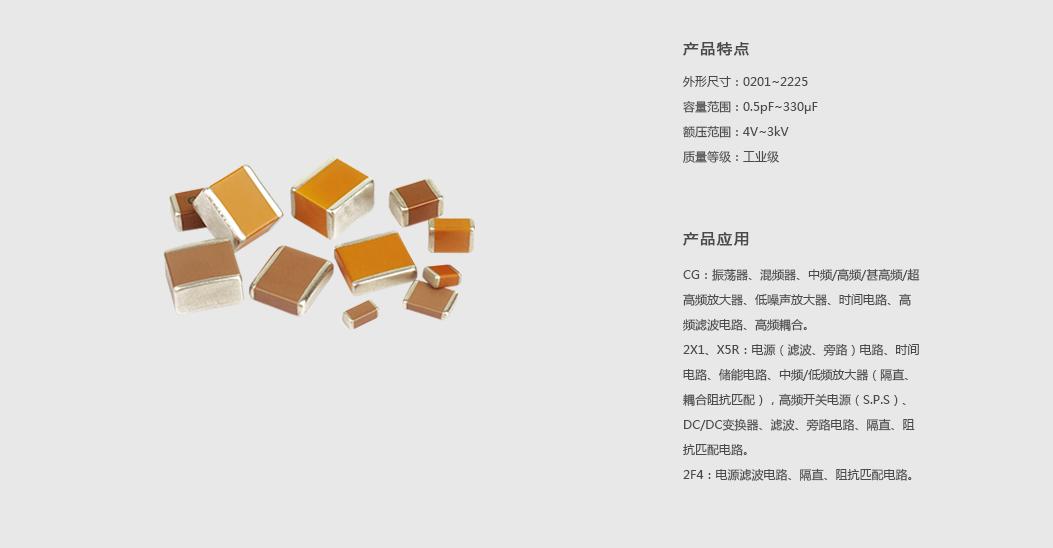 片式多层瓷介电容器(工业级).jpg