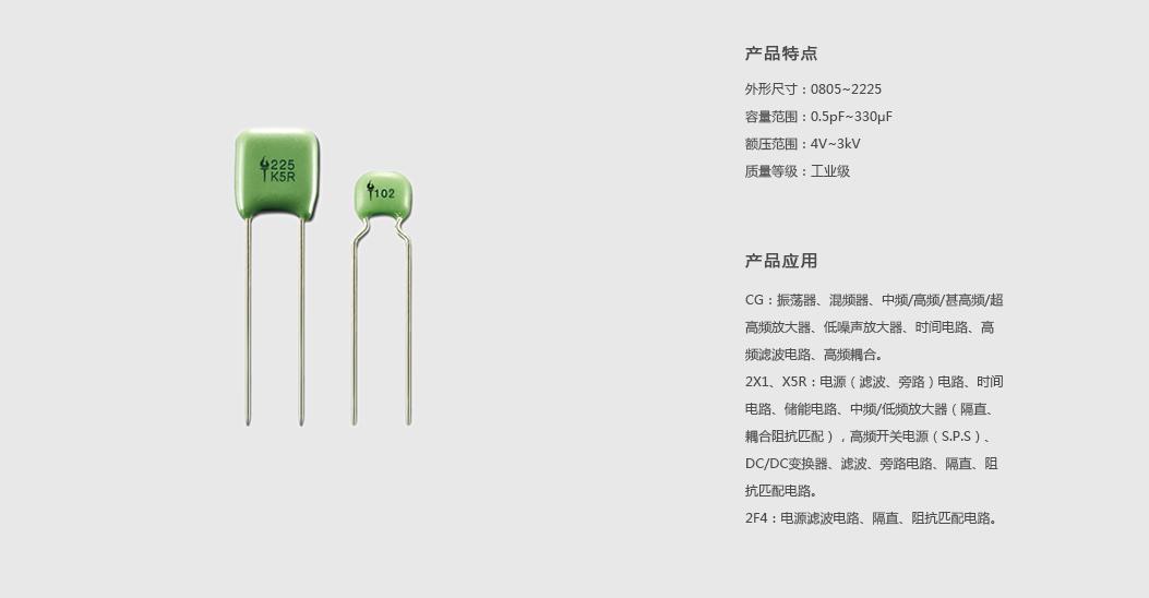 引线式多层瓷介电容器(工业级).jpg