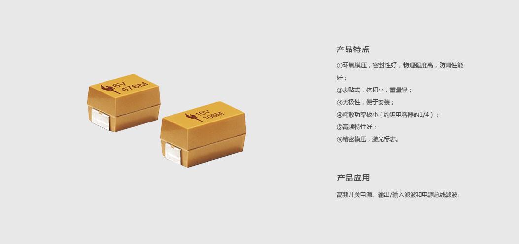 产品详情4.1模压表贴瓷介电容器.jpg