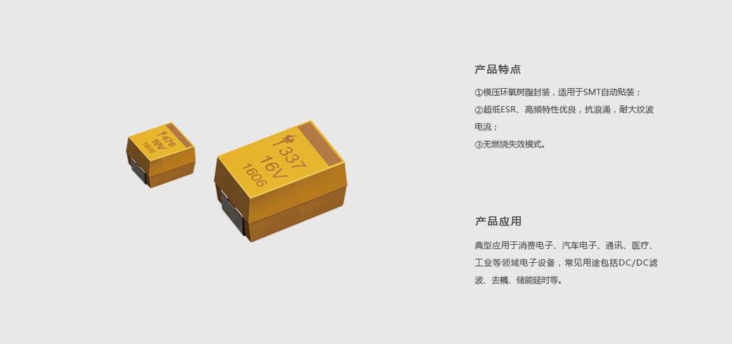 产品详情-片式高分子固体电解质钽电容器.jpg