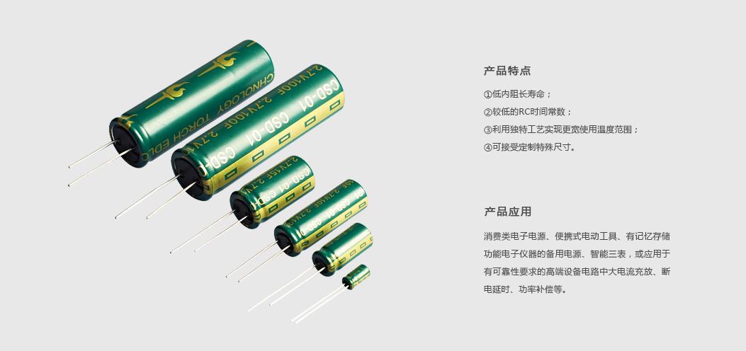 产品详情-CSD01型高性能炭基双电层电容器.jpg